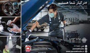 خدمات بهداشتی پرشیا خودرو