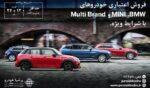 آگهی فروش ب ام و و مینی پرشیا خودرو