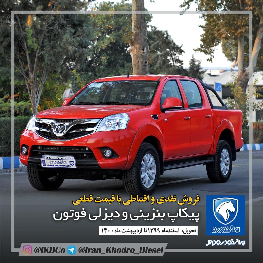 Iran Khodro Diesel