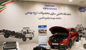 افتتاح نمایشگاه داخلی سازی محصولات گروه بهمن