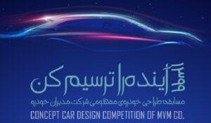 طراحی خودروی مفهومی مدیران خودرو