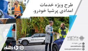 طرح خدمات امدادی پرشیا خودرو
