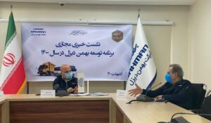 برنامه توسعه بهمن دیزل در 1400