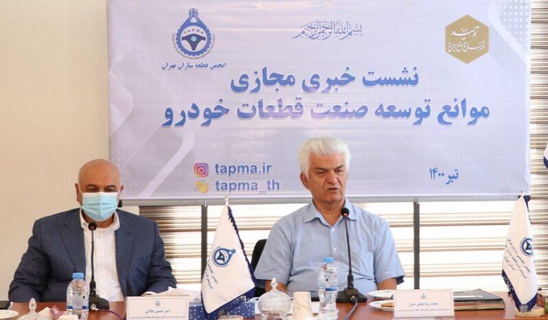 نشست انجمن صنایع همگن و قطعه سازی1