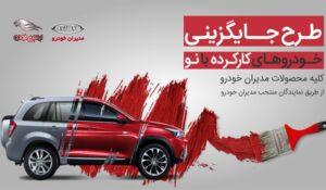 طرح جایگزینی خودروهای کارکرده مدیران خودرو